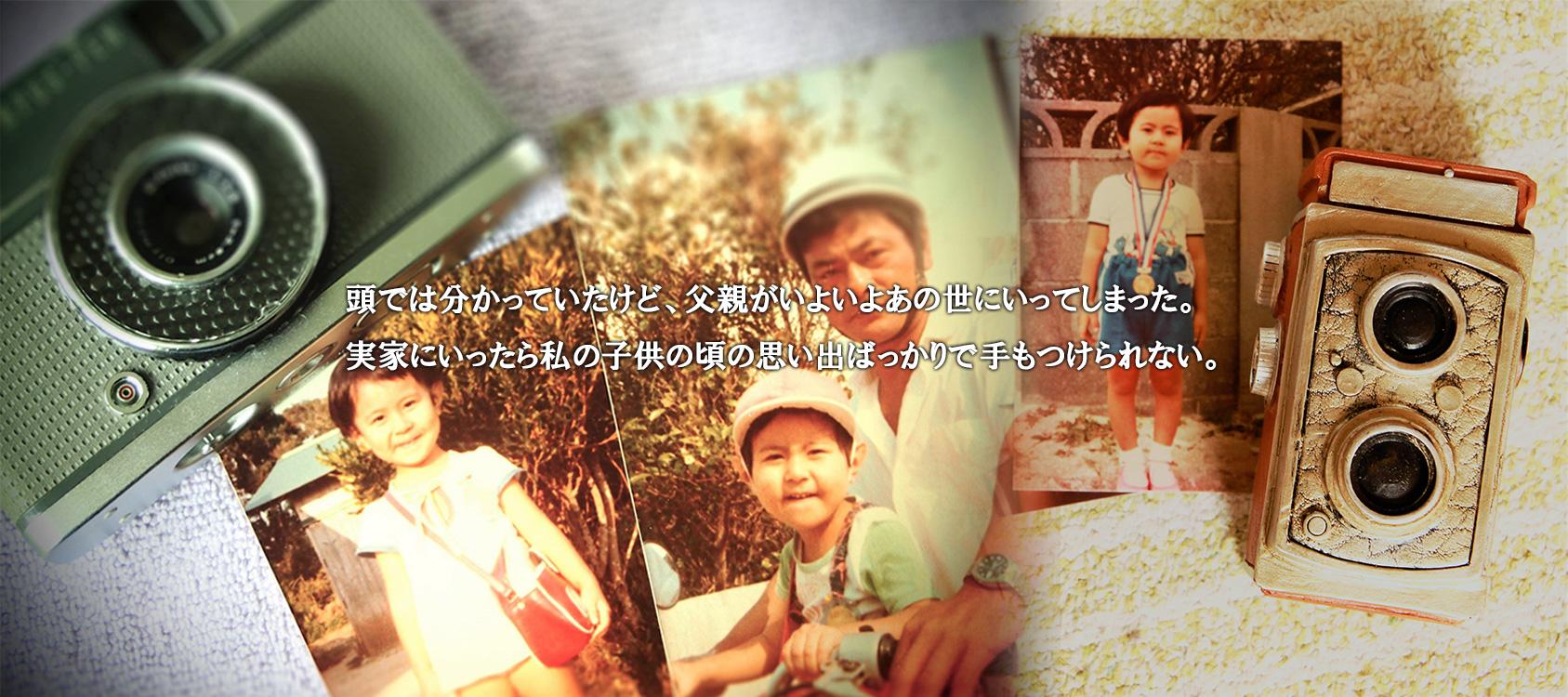 頭では分かっていたけど、父親がいよいよあの世にいってしまった。実家にいったら私の子供の頃の思い出ばっかりで手もつけられない。