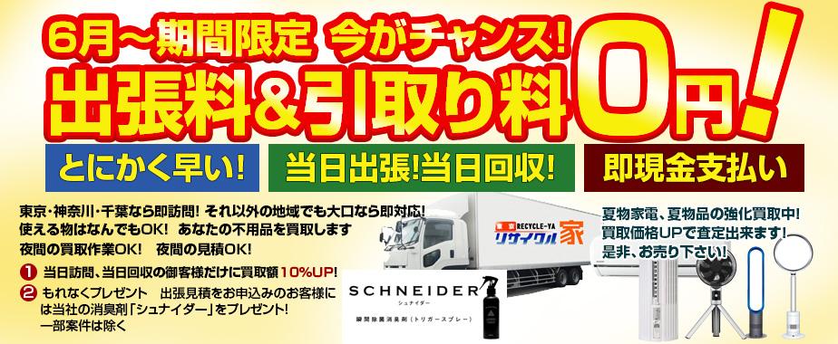 6月~期間限定出張料&引取り料0円!