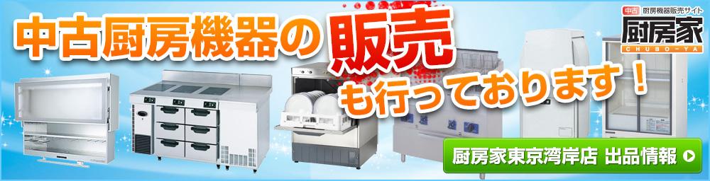 中古厨房機器の販売も行っております!