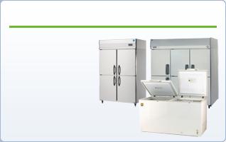 縦型冷蔵・冷凍庫