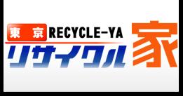 リサイクルショップ・不用品買取の東京リサイクル家