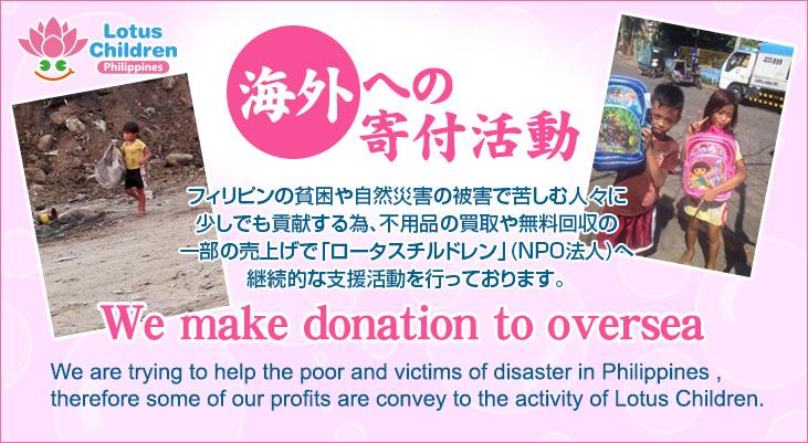 海外への寄付活動