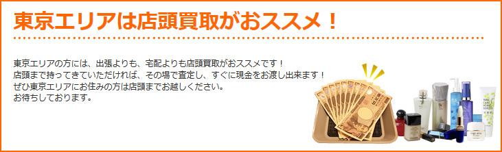 東京エリアは店頭買取がおススメ!