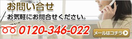 0120-72-4466