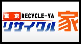 東京リサイクル家