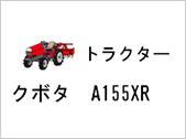 トラクター クボタ A155XR