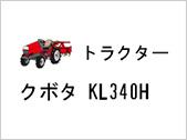 トラクター クボタ KL340H