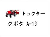 トラクター クボタ A-13