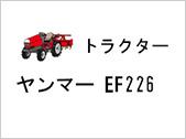 トラクター ヤンマー EF226