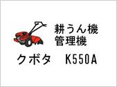 耕うん機・管理機 クボタ K550A