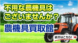 不用な農機具はございませんか?農機具買取館