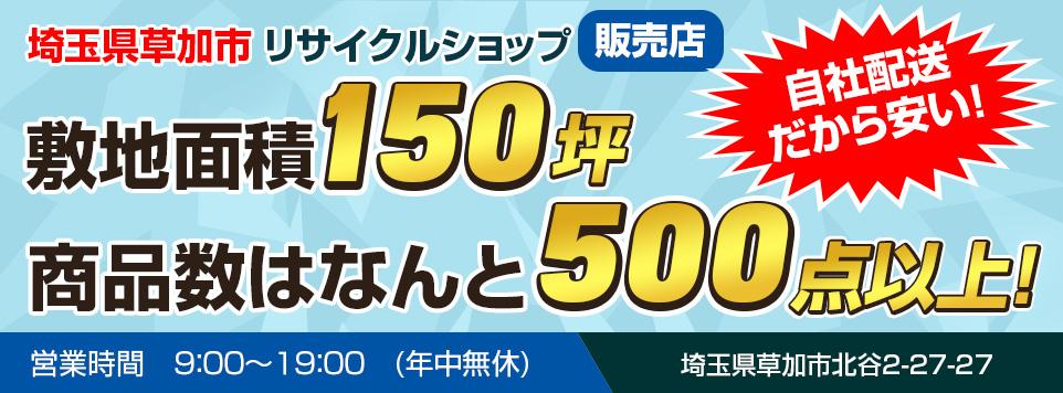 埼玉県草加市 リサイクルショップ 【販売店】