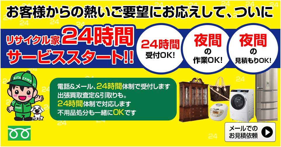 リサイクル家 24時間サービス スタート!