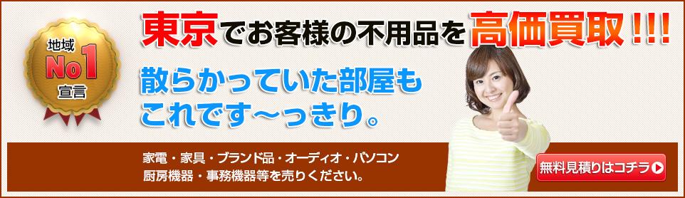 東京でお客様の不用品を高価買取 !!!