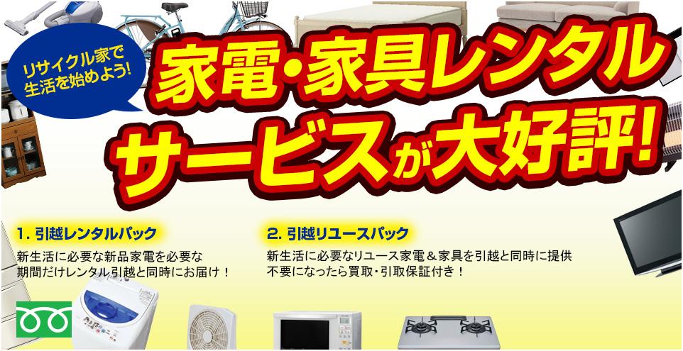家電・家具レンタルサービスが大好評!