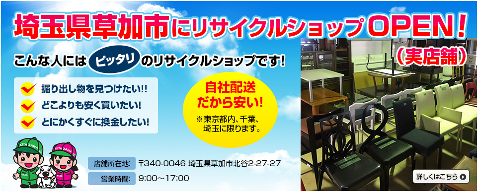 埼玉県草加市にリサイクルショップOpen!(実店舗)