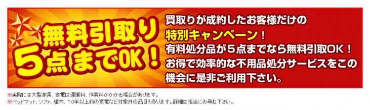 banner2-tokyo